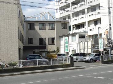 花畑病院の画像1