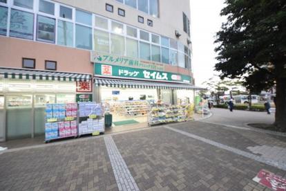 ドラッグセイムス東戸塚駅前店の画像1