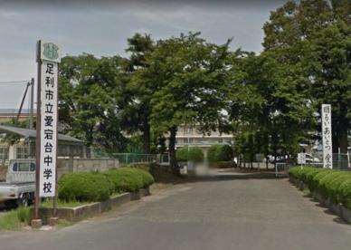 足利市立愛宕台中学校の画像1