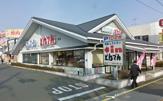 和食レストランとんでん町田店
