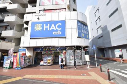 ハックドラッグ東戸塚駅前店の画像1