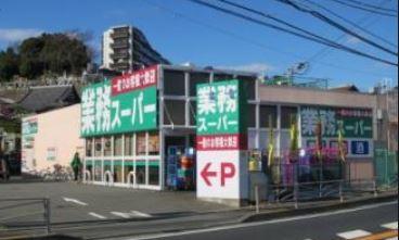業務スーパー富岡店の画像1