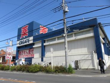 クリエイトS・D川崎野川店の画像1