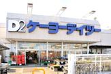 ケーヨーデイツー 小金井店