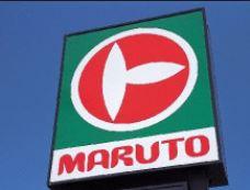 マルト 四倉店の画像1