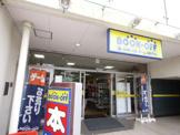 BOOKOFF(ブックオフ) モリシア津田沼店