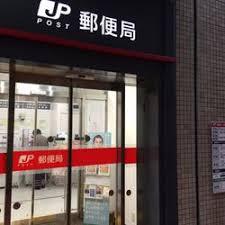 札幌北三条西郵便局の画像1