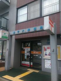 豊平六郵便局の画像1