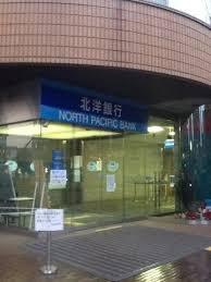 北洋銀行豊平支店の画像1