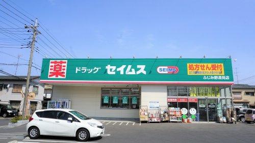 ドラッグセイムス/ふじみ野清見店の画像