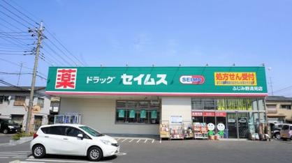 ドラッグセイムス/ふじみ野清見店の画像1