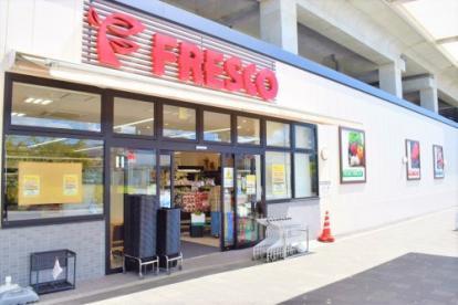フレスコ淀駅店の画像1
