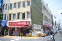 くすりの福太郎市川真間店