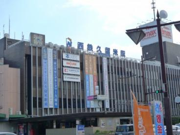 西鉄大牟田線 久留米駅の画像1
