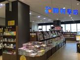 (株)田村書店イオンSENRITO店