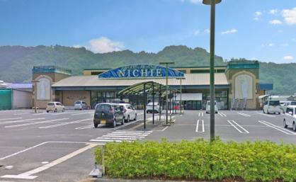 FOOD GARDEN NICHIE(フードガーデンニチエー) 新市店の画像1