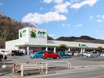 ハート新市店の画像1