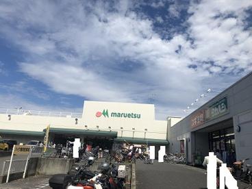 マルエツ 茅ヶ崎店の画像1
