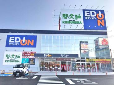 エディオン福山西店の画像1