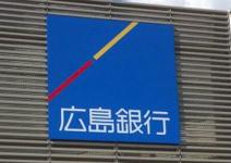 広島銀行白島支店