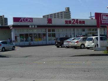 マックスバリュ 櫛原店の画像1