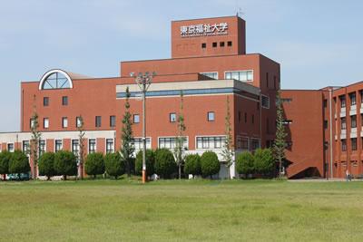 私立東京福祉大学の画像1