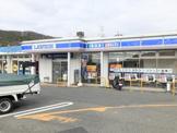 ローソン藤尾小金塚店