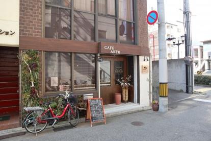 cafe 杏斗の画像1