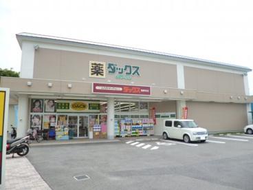 ウェルシアダックス山科勧修寺店の画像1