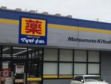 ドラッグストア マツモトキヨシ 国立富士見台店