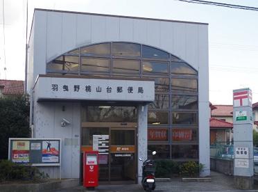 羽曳野桃山台郵便局の画像1