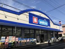 ウエルシア板橋新高島平店