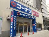 コーナン西本町店