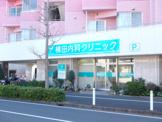 横田内科クリニック