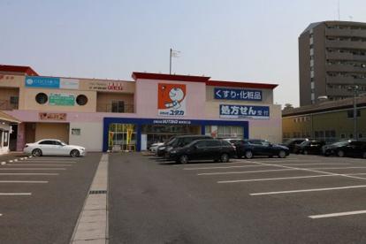 ドラッグユタカ 南草津2店の画像1