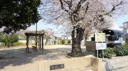 ふじみ野市/大原公園の画像1