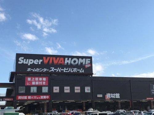 スーパービバホーム/埼玉大井店の画像