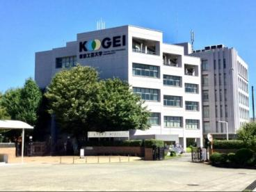 東京工芸大学の画像1