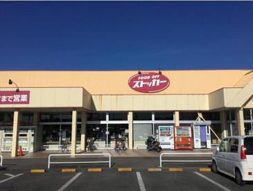 FOOD OFFストッカー石岡東店の画像1