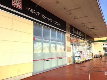 セイジョー石岡中央店の画像1