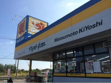 マツモトキヨシドラッグストア八郷店の画像1