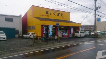 久保田薬局若松店の画像1