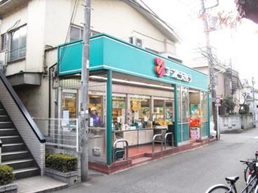コープみらい ミニコープ鷹の台店の画像1