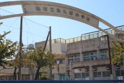 堺市立津久野小学校の画像1