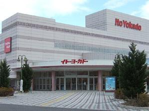 イトーヨーカドー 津久野店の画像1