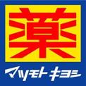 マツモトキヨシ 桐生境野店