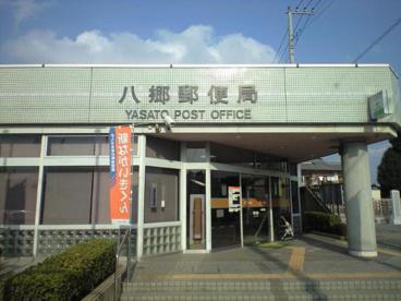 八郷郵便局の画像1