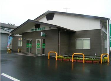 JAやさと園部支所の画像1
