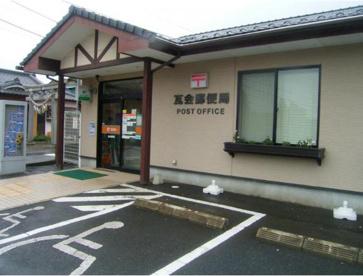 瓦会郵便局の画像1