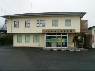 JAやさと芦穂支所の画像1